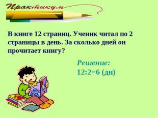 В книге 12 страниц. Ученик читал по 2 страницы в день. За сколько дней он про