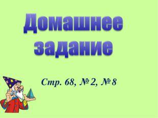 Стр. 68, № 2, № 8