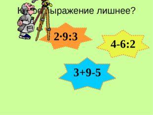 Какое выражение лишнее? 2·9:3 4-6:2 3+9-5