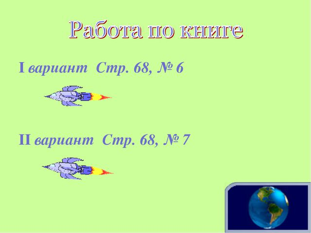 I вариант Стр. 68, № 6 II вариант Стр. 68, № 7