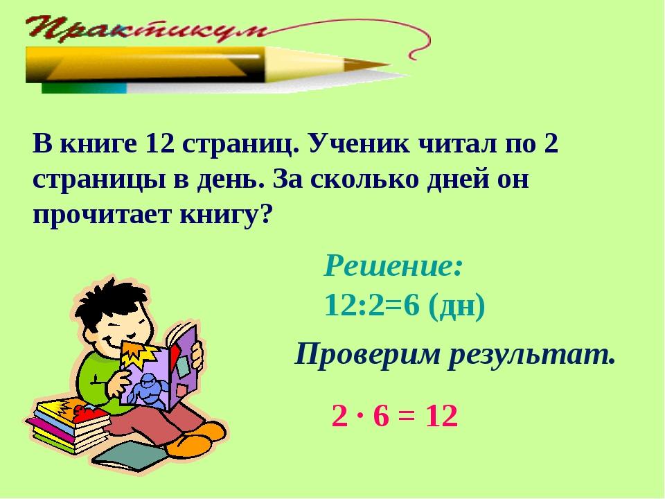 В книге 12 страниц. Ученик читал по 2 страницы в день. За сколько дней он про...