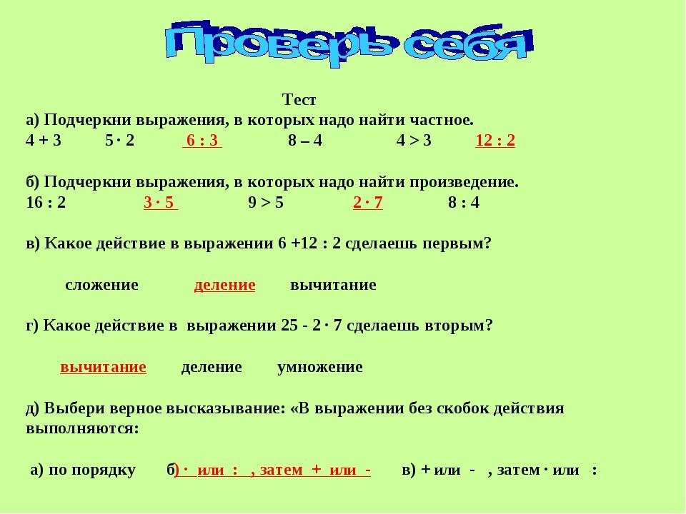 Тест а) Подчеркни выражения, в которых надо найти частное. 4 + 3  5...