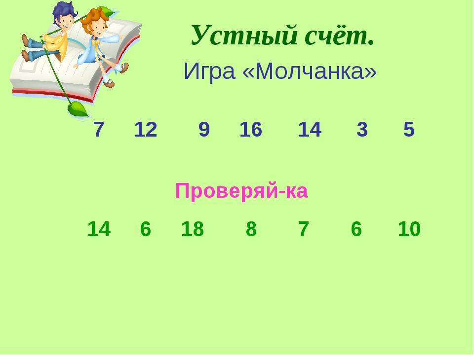 Устный счёт. Игра «Молчанка» 7 12  9 16 14 3 5 Пр...