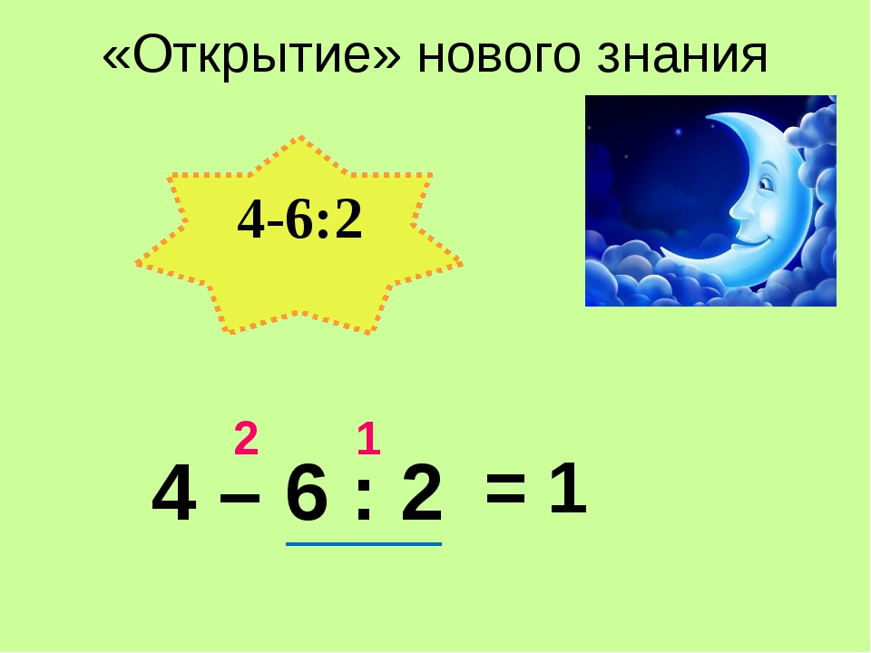 «Открытие» нового знания 4 – 6 : 2 = 1 4-6:2 1 2