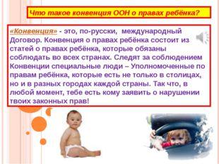 Что такое конвенция ООН о правах ребёнка? «Конвенция» - это, по-русски, межд