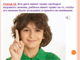 Статья 12. Все дети имеют право свободно выражать мнение, ребёнок имеет право