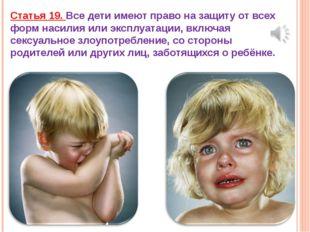 Статья 19. Все дети имеют право на защиту от всех форм насилия или эксплуатац