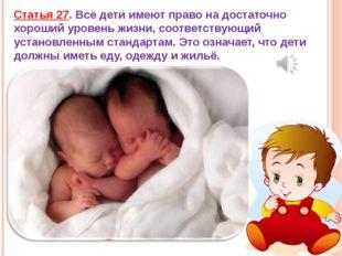 Статья 27. Все дети имеют право на достаточно хороший уровень жизни, соответс
