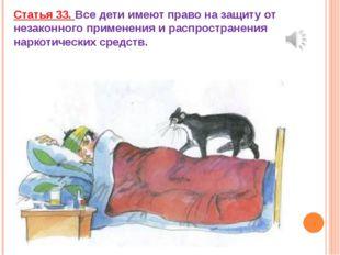 Статья 33. Все дети имеют право на защиту от незаконного применения и распрос