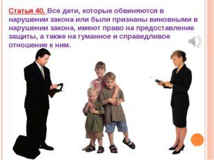 Статья 40. Все дети, которые обвиняются в нарушении закона или были признаны