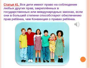 Статья 41. Все дети имеют право на соблюдение любых других прав, закреплённых