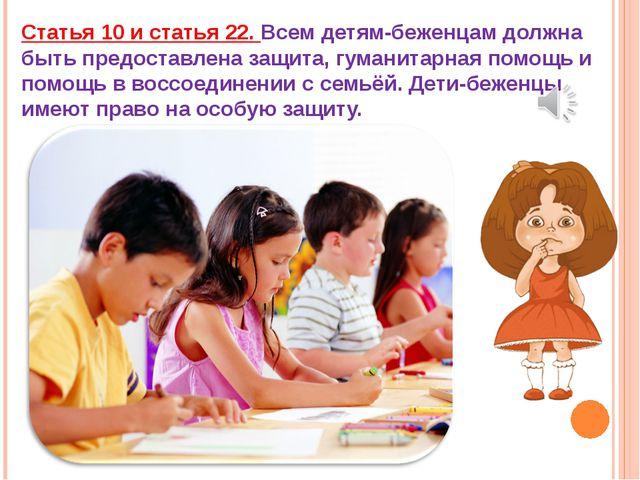 Статья 10 и статья 22. Всем детям-беженцам должна быть предоставлена защита,...