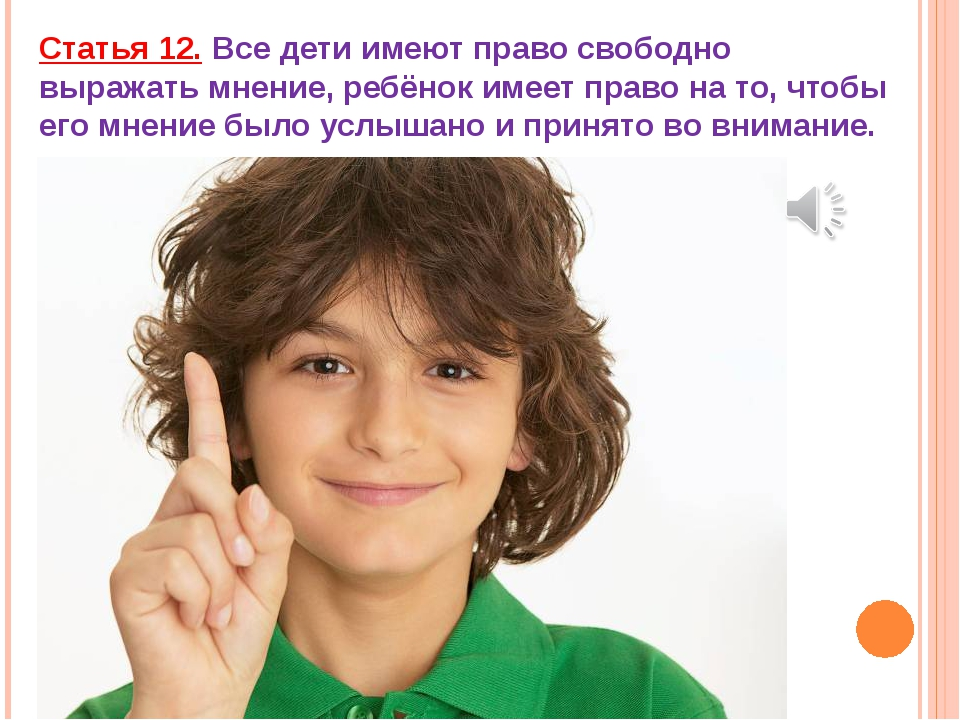 Статья 12. Все дети имеют право свободно выражать мнение, ребёнок имеет право...
