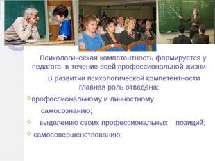 Психологическая компетентность формируется у педагога в течение всей професс