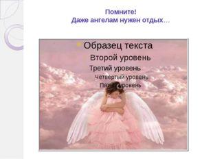 Помните! Даже ангелам нужен отдых…