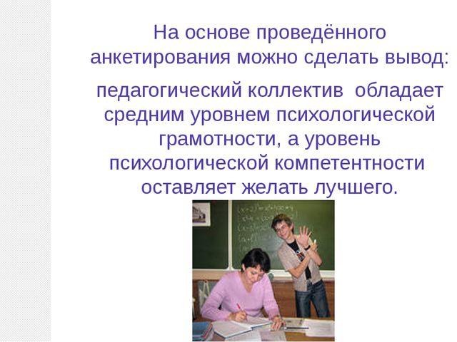 На основе проведённого анкетирования можно сделать вывод: педагогический колл...