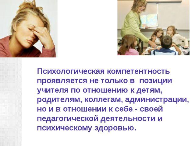 Психологическая компетентность проявляется не только в позиции учителя по от...