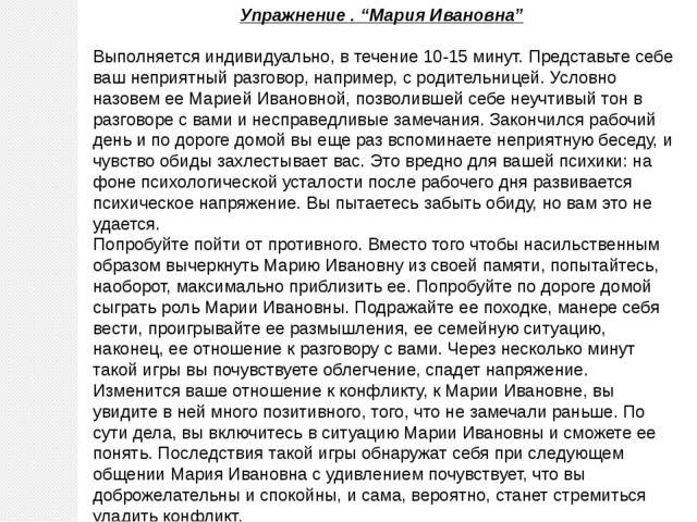 """Упражнение . """"Мария Ивановна"""" Выполняется индивидуально, в течение 10-15 мину..."""