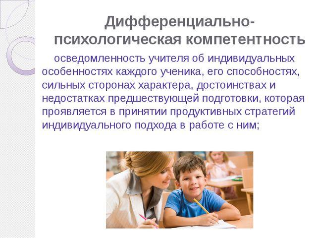 Дифференциально-психологическая компетентность осведомленность учителя об инд...