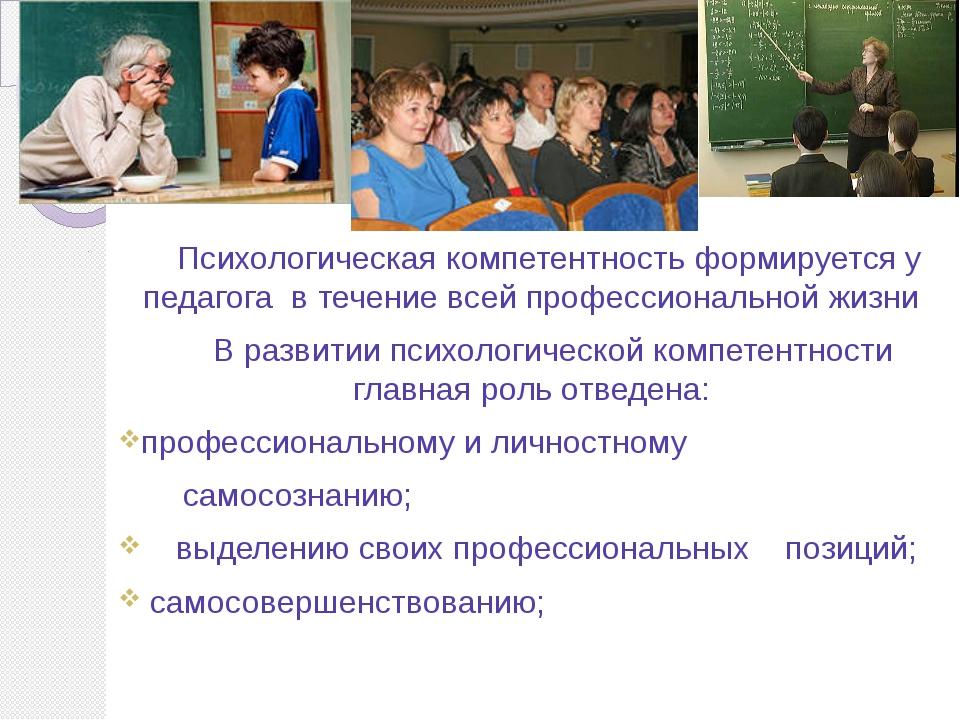 Психологическая компетентность формируется у педагога в течение всей професс...
