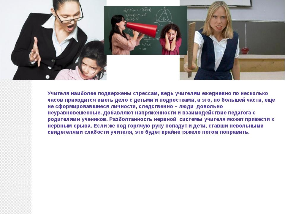 Учителя наиболее подвержены стрессам, ведь учителям ежедневно по несколько ч...