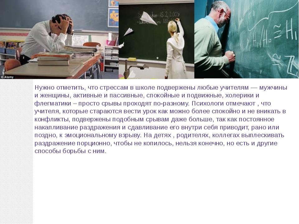 Нужно отметить, что стрессам в школе подвержены любые учителям — мужчины и ж...