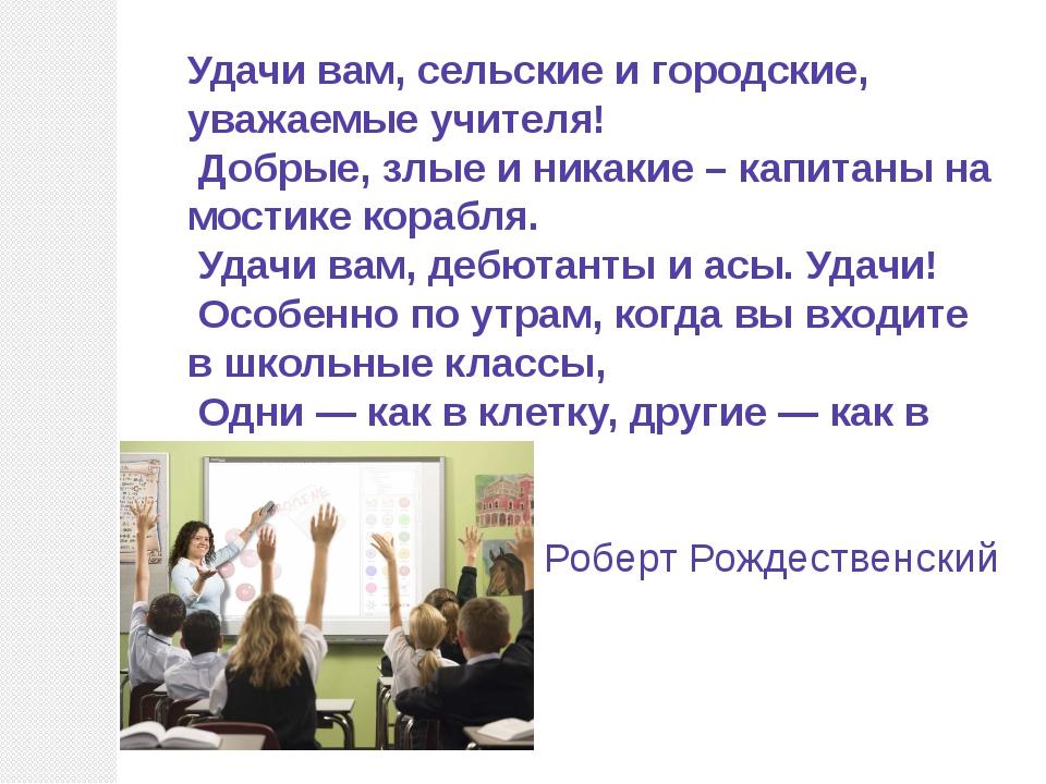 Удачи вам, сельские и городские, уважаемые учителя! Добрые, злые и никакие –...