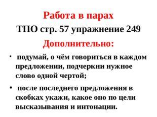Работа в парах ТПО стр. 57 упражнение 249 Дополнительно: подумай, о чём говор