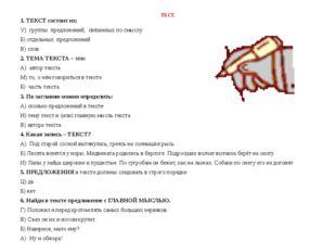 ТЕСТ. 1. ТЕКСТ состоит из: У) группы предложений, связанных по смыслу Б) отде