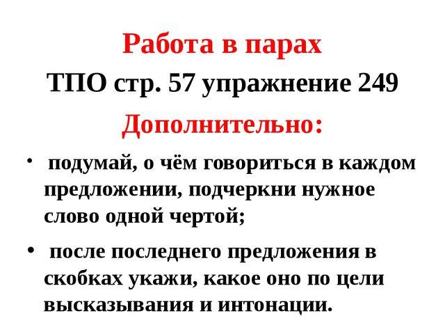 Работа в парах ТПО стр. 57 упражнение 249 Дополнительно: подумай, о чём говор...
