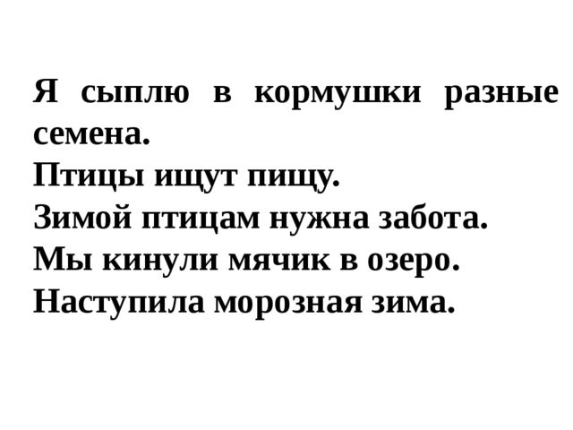 План конспект урока по рускому языку 2 класс умк гармония фгос тема как сделать текст хорошим