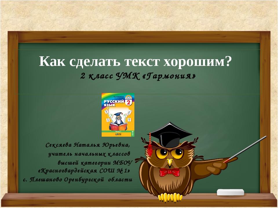 Как сделать текст хорошим? 2 класс УМК «Гармония» Сексяева Наталья Юрьевна, у...