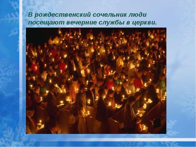 В рождественский сочельник люди посещают вечерние службы в церкви.