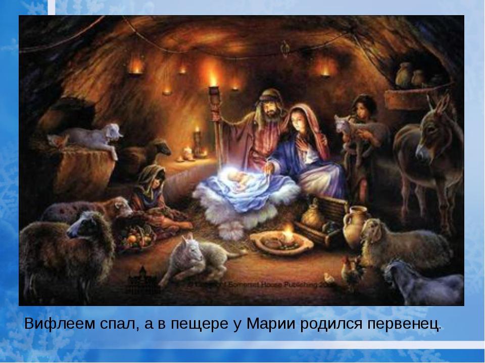 Вифлеем спал, а в пещере у Марии родился первенец.