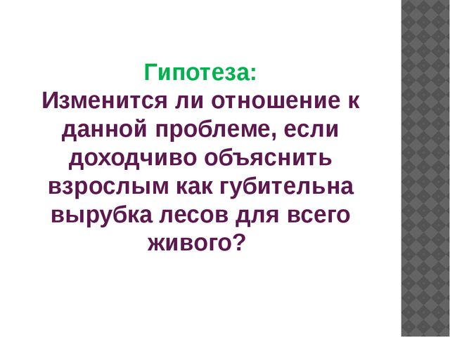 Гипотеза: Изменится ли отношение к данной проблеме, если доходчиво объяснить...