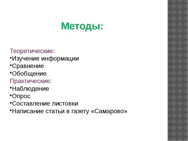Методы: Теоретические: Изучение информации Сравнение Обобщение Практические:...
