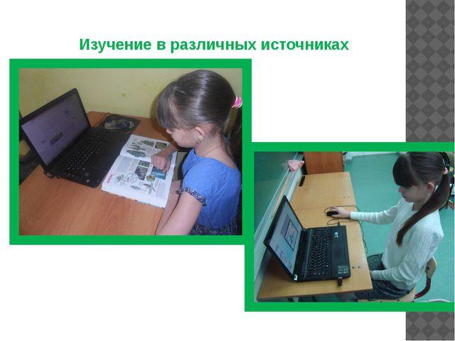Изучение в различных источниках