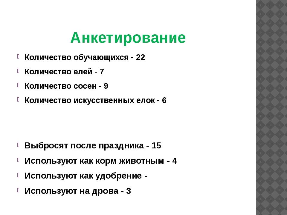 Анкетирование Количество обучающихся - 22 Количество елей - 7 Количество сосе...