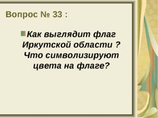 Вопрос № 33 : Как выглядит флаг Иркутской области ? Что символизируют цвета н
