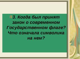 3. Когда был принят закон о современном Государственном флаге? Что означала с