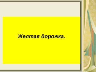 Желтая дорожка.