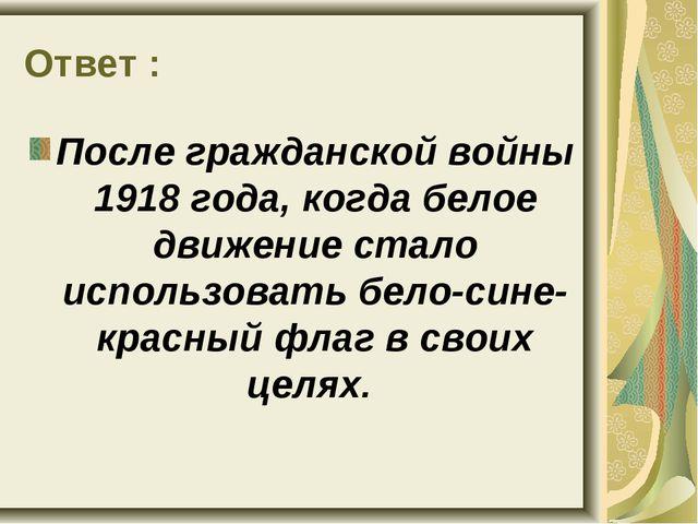 Ответ : После гражданской войны 1918 года, когда белое движение стало использ...