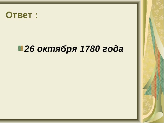 Ответ : 26 октября 1780 года
