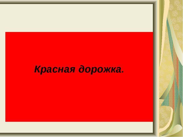Красная дорожка.