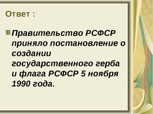 Ответ : Правительство РСФСР приняло постановление о создании государственного...