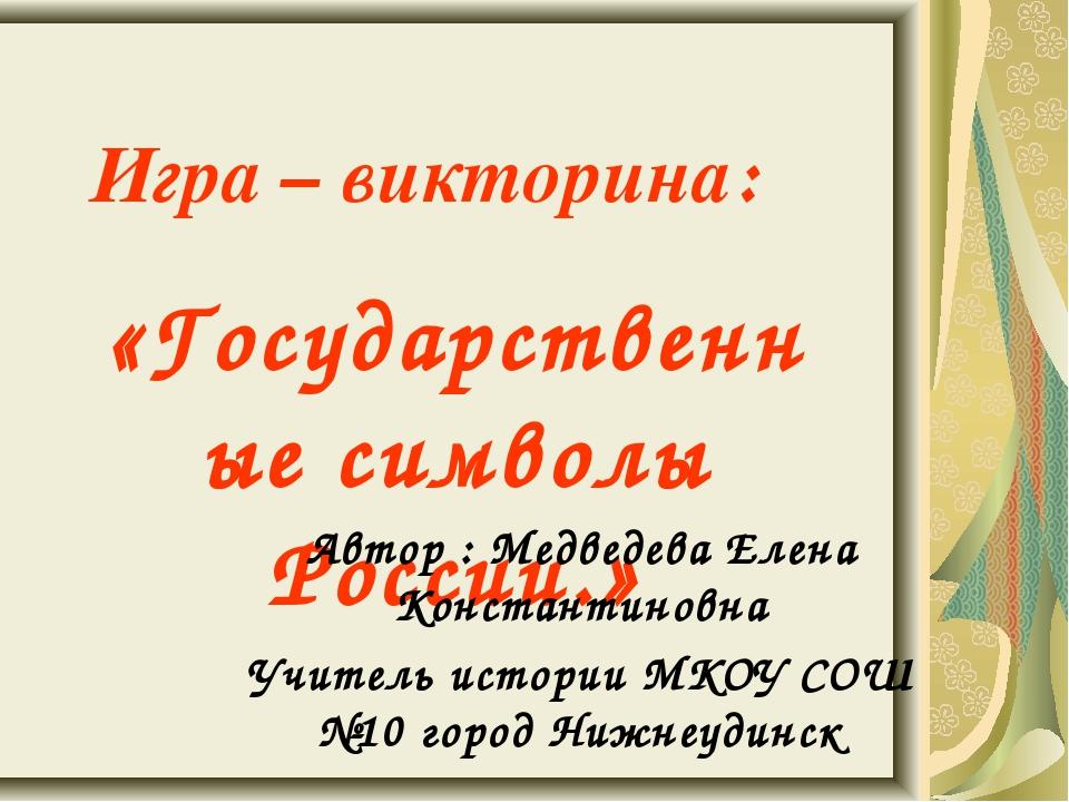 Игра – викторина: «Государственные символы России.» Автор : Медведева Елена К...
