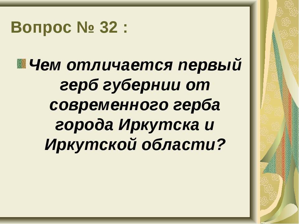 Вопрос № 32 : Чем отличается первый герб губернии от современного герба город...