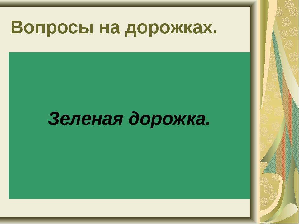 Вопросы на дорожках. Зеленая дорожка.