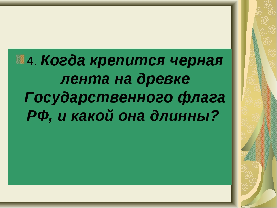 4. Когда крепится черная лента на древке Государственного флага РФ, и какой о...