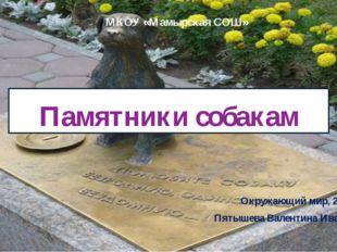 Памятники собакам Окружающий мир, 2 класс Пятышева Валентина Ивановна МКОУ «М